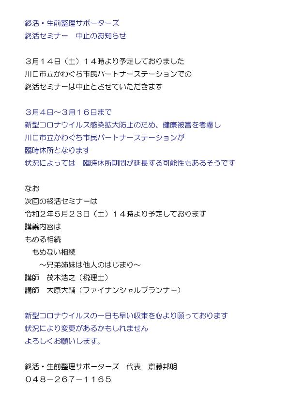 令和2年3月セミナー中止のお知らせ.png